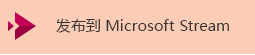 将视频发布到 Microsoft Stream 的按钮