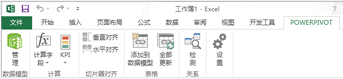 """PowerPivot""功能区"