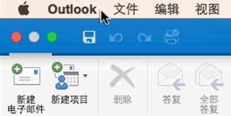 若要查看 Outlook 版本,请在菜单栏上选择 Outlook。
