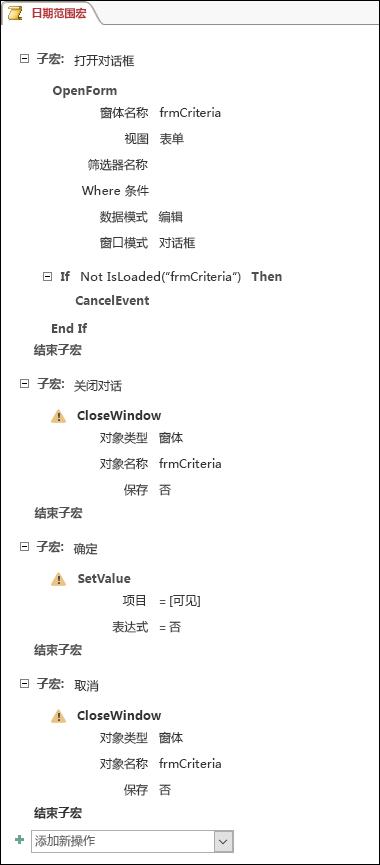 屏幕截图:包含 4 个子宏和操作的 Access 宏。
