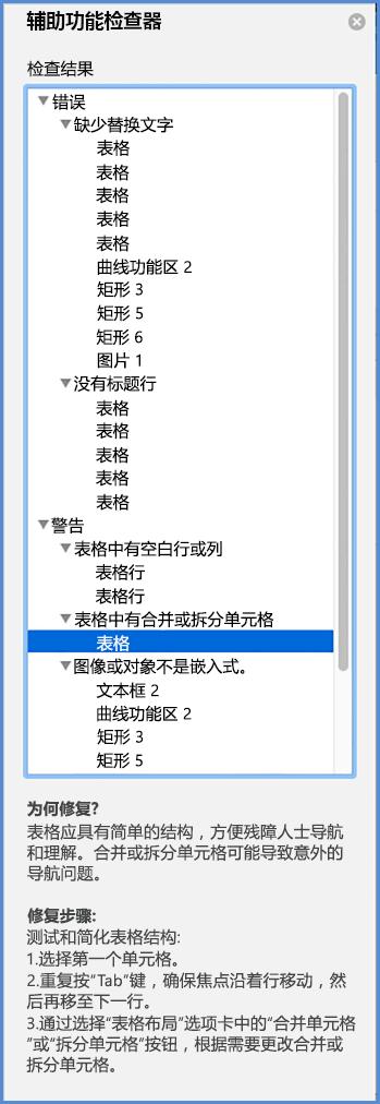 辅助功能检查器菜单的屏幕截图