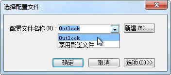 """""""选择配置文件""""对话框"""