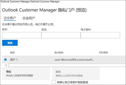 屏幕截图: 导出 Outlook 客户端管理器客户数据