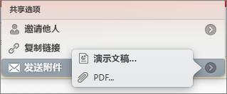"PPT for Mac 中的""共享电子邮件""选项"