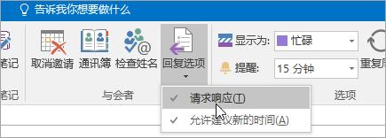 "Outlook 2016 for Windows 中""请求答复""按钮的屏幕截图"