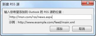 获取 RSS 源的 URL