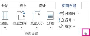 """用于打开""""页面设置""""框的按钮"""