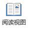 阅读视图是适用于任何演示者时,请阅读 PowerPoint 演示文稿全屏显示。