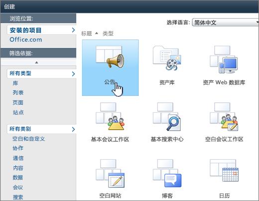 突出显示的通知与 SharePoint 2010 创建列表或库页面