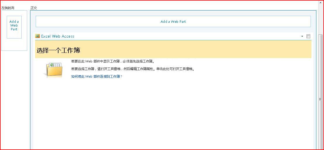 """Excel Web Access Web 部件显示""""选择工作簿""""窗格"""