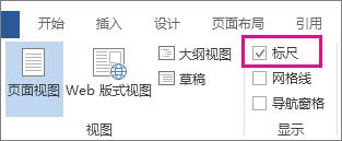 """Word 2013 中""""视图""""选项卡的屏幕截图,显示选中和突出显示的""""标尺""""选项。"""