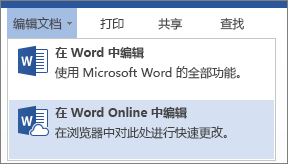 在 Word Online 中编辑