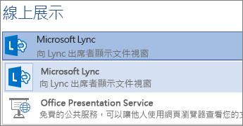 使用 Microsoft Lync 联机演示