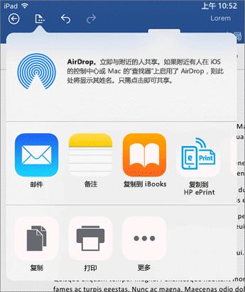 """""""在其他应用中打开""""对话框可将文档发送到其他应用,以进行邮件发送、打印或共享。"""