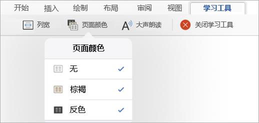 """显示学习工具的""""页面颜色""""选项"""