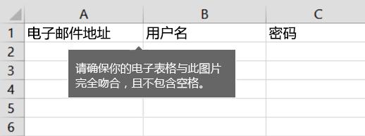 Excel 迁移文件中的单元格标题