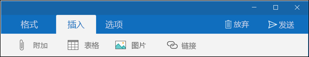 """电子邮件中的""""插入""""选项卡"""