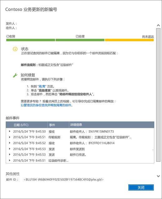 显示邮件跟踪详细信息示例的邮件跟踪详细信息页面的屏幕截图。