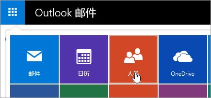 在应用启动器中的人员磁贴的屏幕截图。