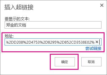 插入 OneDrive 文件夹的 URL。