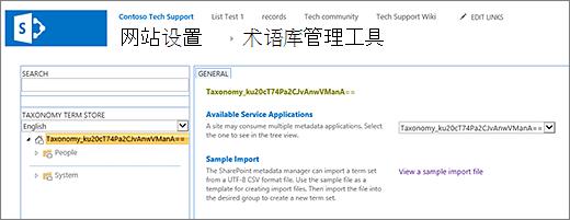 术语库管理屏幕