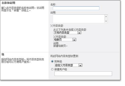 新网站内容类型窗口
