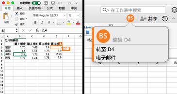 一个工作表,其中显示左侧带橙色边框的单元格、带个人名称首字母的气泡以及突出显示单元格的坐标,表明他们正在编辑工作表右侧的内容