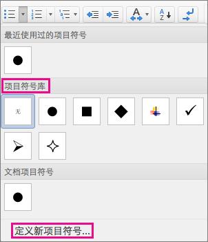 """如果项目符号库没有所需的符号,请单击""""定义新项目符号""""。"""