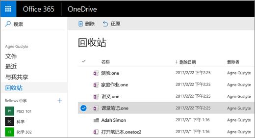 """包含笔记本页面列表的 OneDrive 回收站。""""删除""""和""""还原""""图标。"""