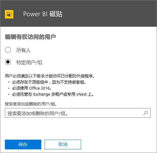 """显示 Power BI 磁贴加载项的""""编辑有权访问的用户""""页的屏幕截图。可用选项为""""每个人""""或""""特定用户/组""""。若要指定用户或组,请使用搜索框。"""