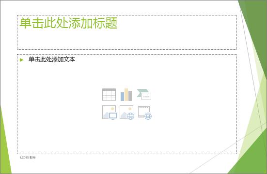 包含两个占位符的标题和内容幻灯片