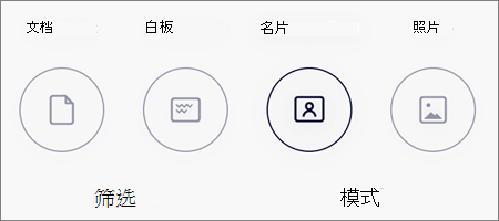 OneDrive for iOS 中图像扫描的模式选项