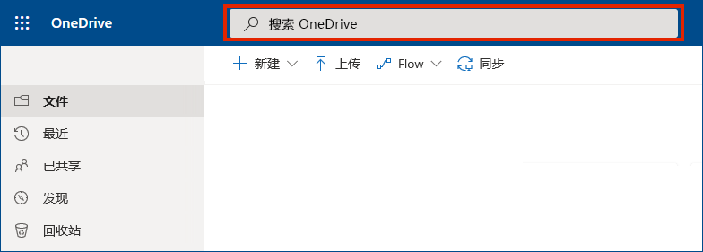 OneDrive for Business Online 及顶部的搜索栏