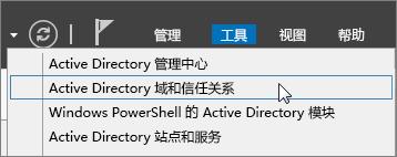 """选择""""Active Directory 域和信任关系""""。"""