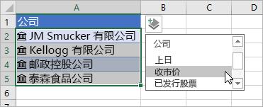 """光标单击""""添加列""""并从字段列表选择价格"""