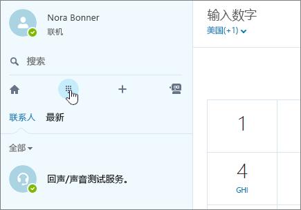显示何处使用 Skype 拨打电话的屏幕截图