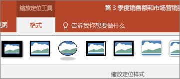 """显示 PowerPoint 中的功能区上的""""缩放定位工具格式""""选项卡。"""