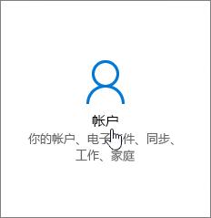 """在 Windows 设置中,转到""""帐户"""""""