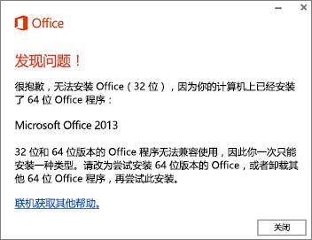 """""""无法在 64 位 Office 上安装 32""""错误消息"""
