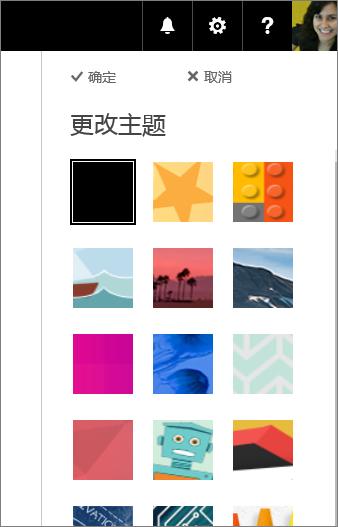 更改 Office 365 主题