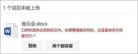 """OneDrive Web UI 中的""""文件名已存在""""错误"""