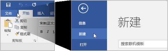 用于创建新的 Word 文档的用户界面。