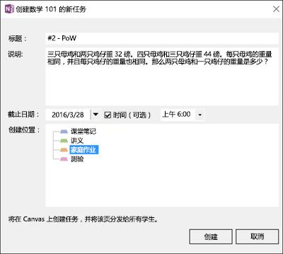 """课堂笔记本外接程序中""""创建新工作分配""""对话框的屏幕截图。"""