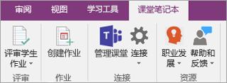 "OneNote 功能区中的""课堂笔记本""选项卡,显示""Teams 管理课堂""按钮。"