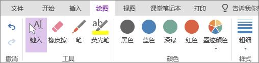 "OneNote Online 中的""绘图""选项卡"