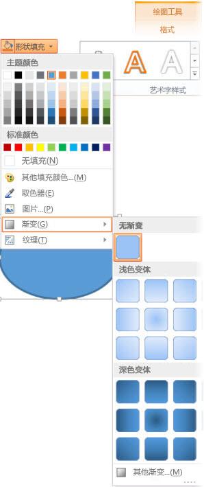 从形状填充绘图工具格式打开的渐变库