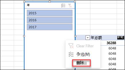 数据透视表中数据透视表切片器上下文Excel 网页版