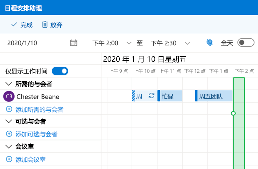 日程安排助理显示合并的日历事件