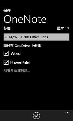 在 OneDrive 上将图片发送到 Word 和 PowerPoint
