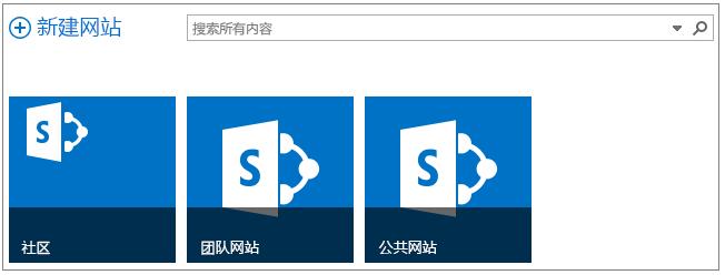 """包含 3 个已升级网站的""""网站""""页面的示例"""